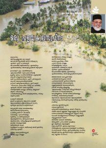 kmg_flood-poem